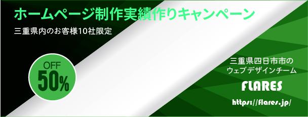 ホームページ制作実績作りキャンペーン 三重県内のお客様10社限定 三重県四日市市のウェブデザインチーム FLARES