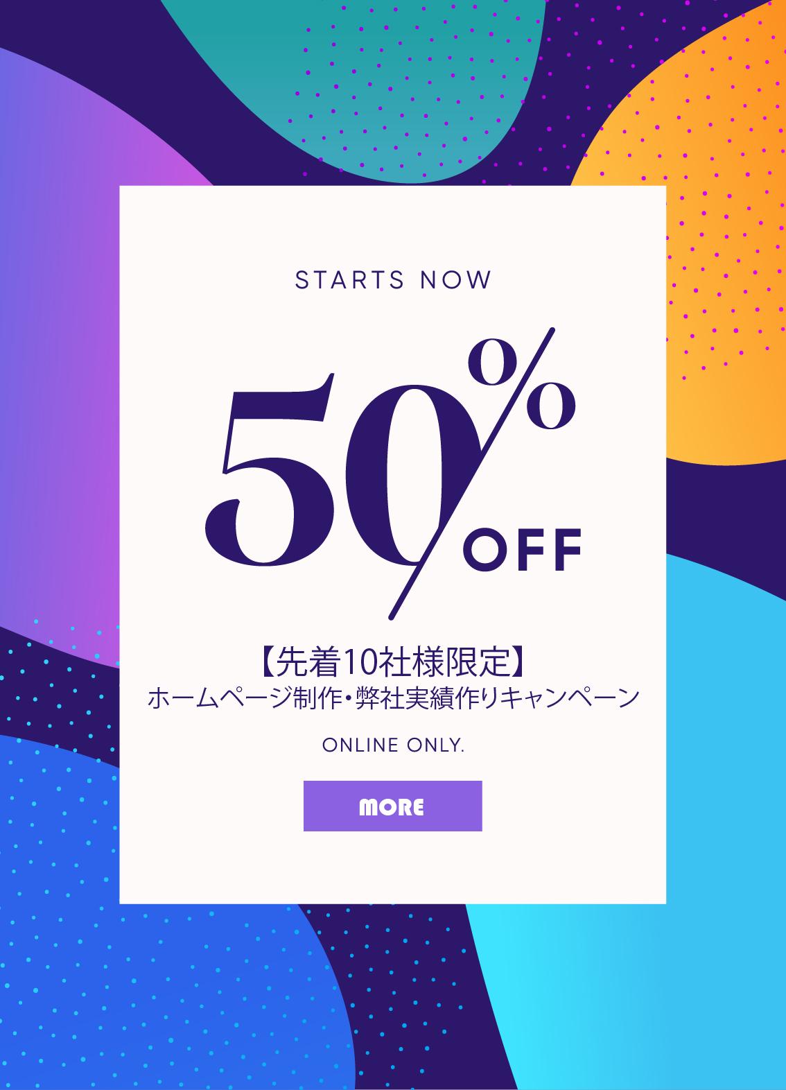 ホームページ制作実績作りキャンペーン 三重県内のお客様10社様限定 三重県四日市市のウェブデザインチーム FLARES