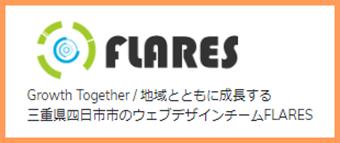 地域とともに成長する / Growth Together / 三重県四日市市のウェブデザインチーム FLARES
