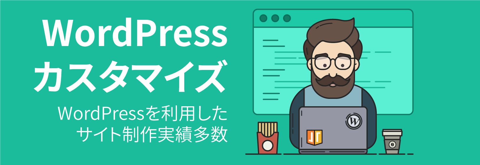 WordPressカスタマイズ WordPressを利用したサイト制作実績多数