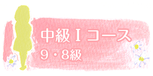 中級Iコース 9級・8級
