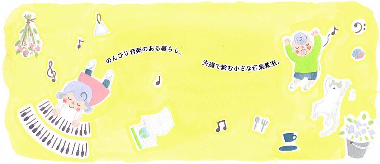 のんびり音楽のある暮らし。夫婦で営む小さな音楽教室。