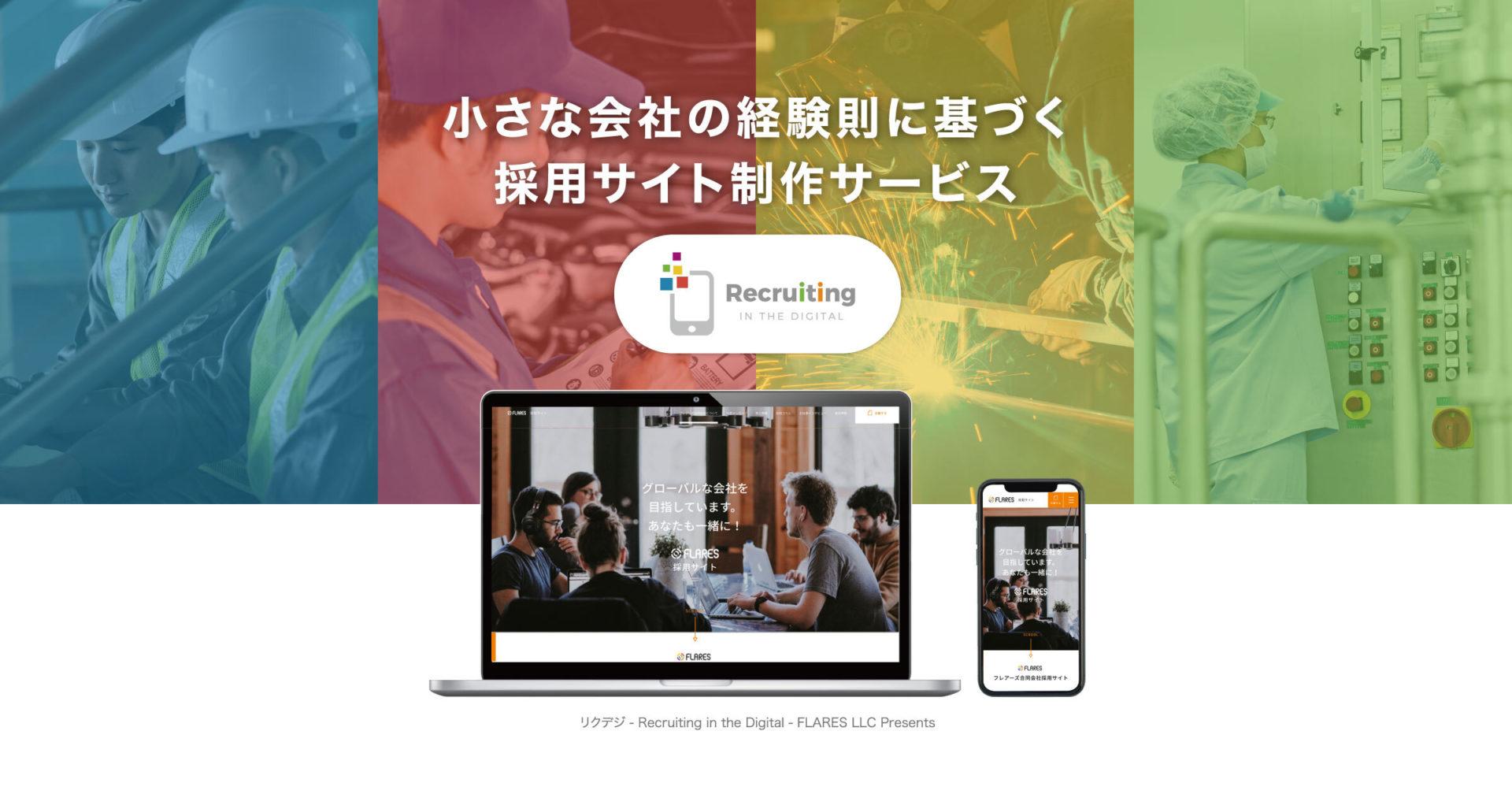 小さな会社の経験則に基づく採用サイト制作サービス リクデジ