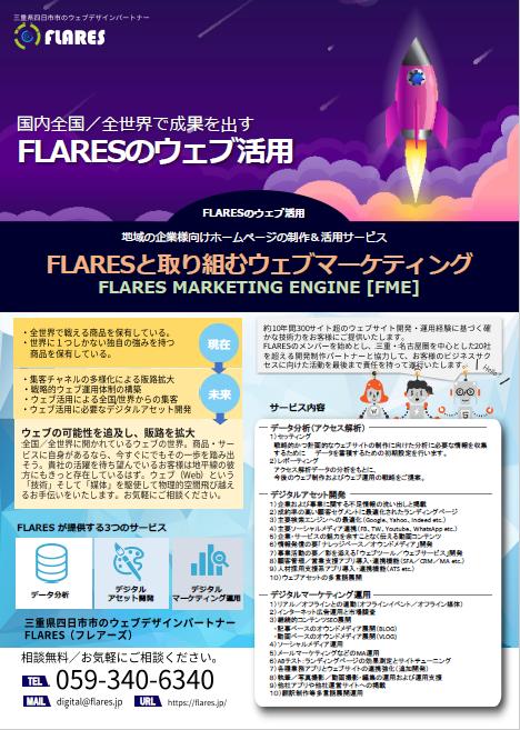 FLARESのウェブ活用 FLARESと取り組むウェブマーケティング FLARES MARKETING ENGINE [FME]