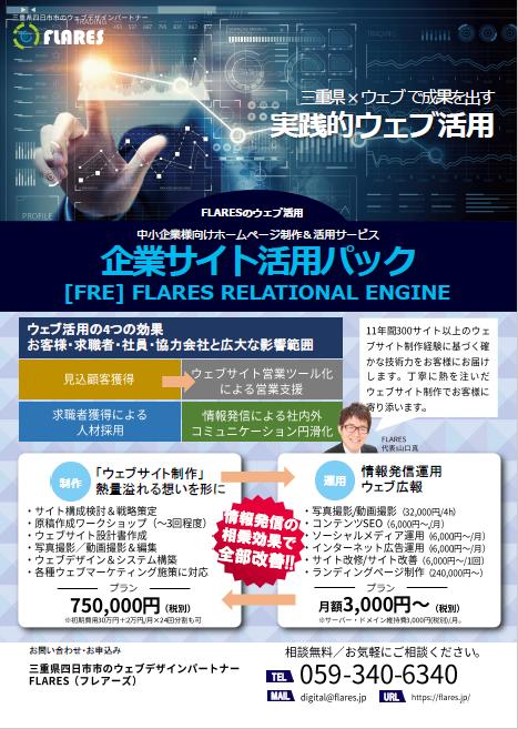 FLARESのウェブ活用 企業サイト活用パック FLARES RELATIONAL ENGINE [FRE]
